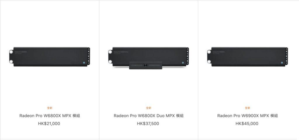 三款 Radeon Pro W6000 系列顯示卡都有 MPX 模組獨立發售,供已經購買了 Mac Pro 的用戶升級。