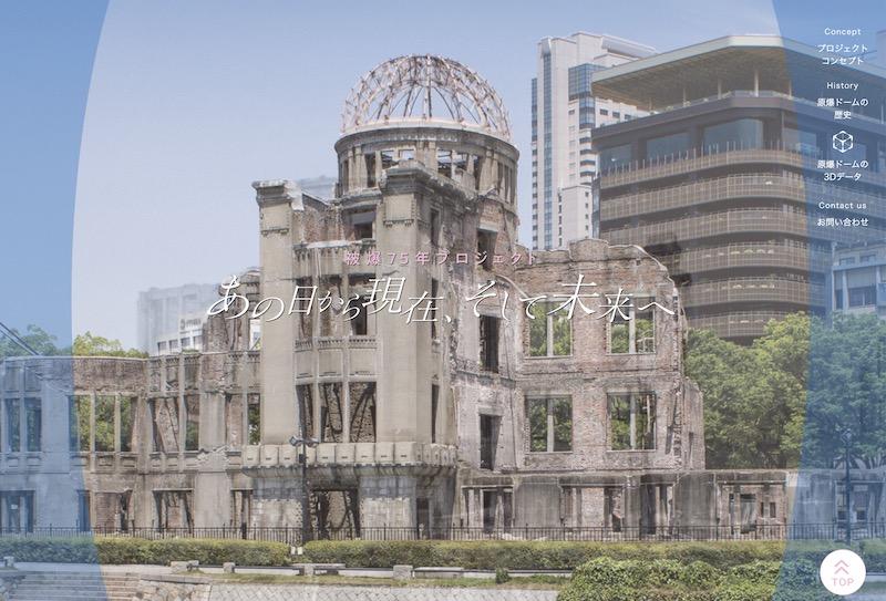 網站和 3D 模型是紀念原爆 75 周年的一環。