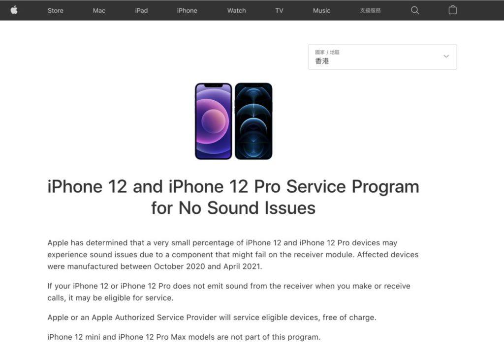 Apple 今日發出通告,將替接/打電話無聲的 iPhone 12 和 12 Pro 進行免費維修。