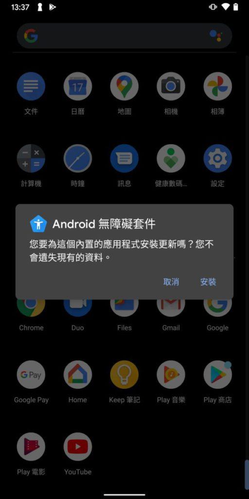 《 Android 無障礙套件》版本 12.0.0 測試版在 Android 11 手機上也可以安裝。