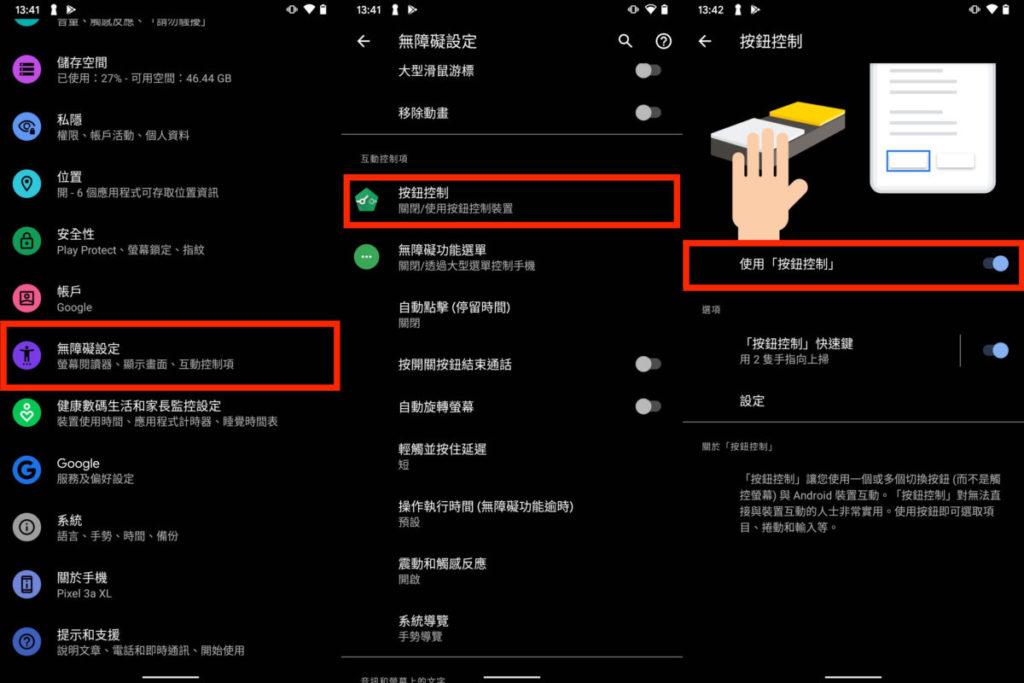 完成安裝後可在「設定>無障礙設定>按鈕控制」裡開啟「使用『按鈕控制』」的開關。