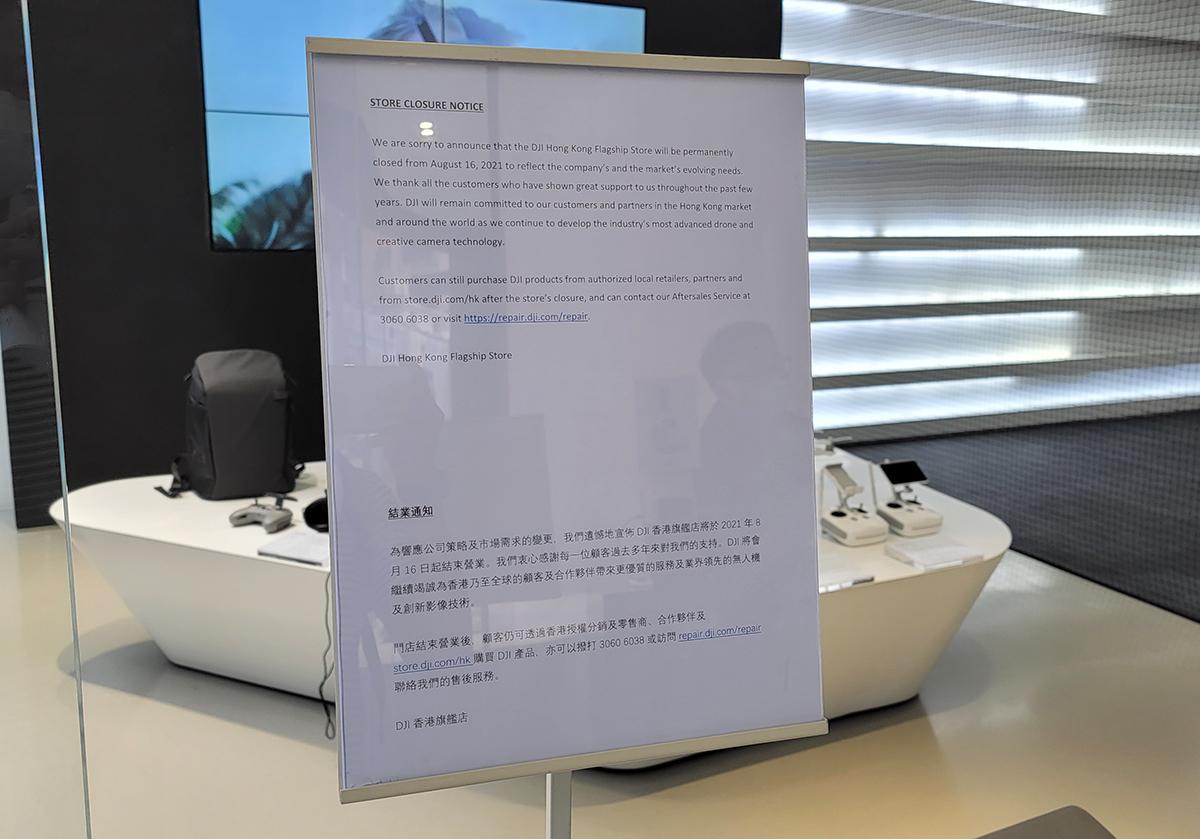 DJI 旗艦店於門口當眼位置貼出中英文版本的結業通知。