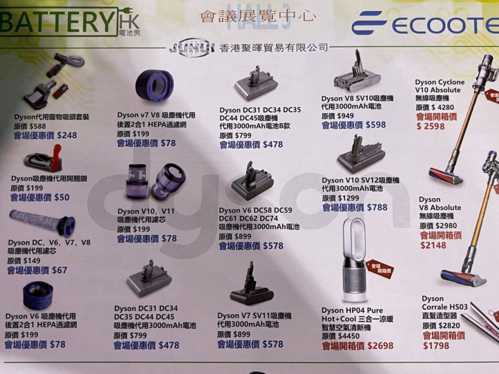 Dyson 有代用電和配件,Fans又多一個選擇。