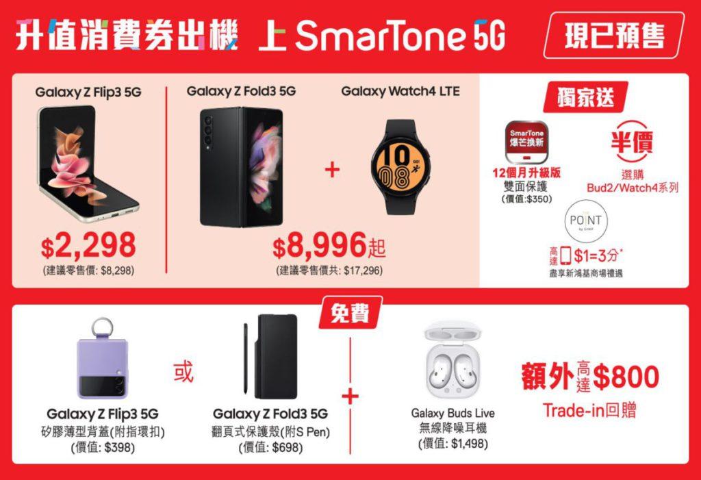 對 Galaxy Z Fold 3 有興趣的話亦只需 $8,996 起就可以出機,更是連 Galaxy Watch 4 LTE 版一齊入手。