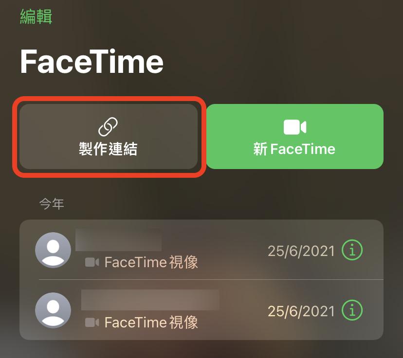 在 FaceTime 介面點擊右上角「製作連結」按鈕⋯⋯