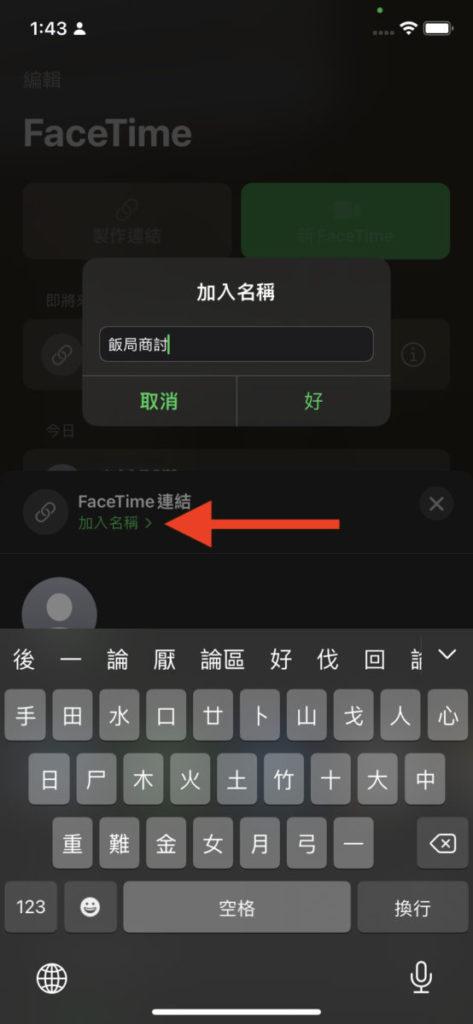 可以點擊 FaceTime 連結介面的「加入名稱>」連結來為會議起個名字