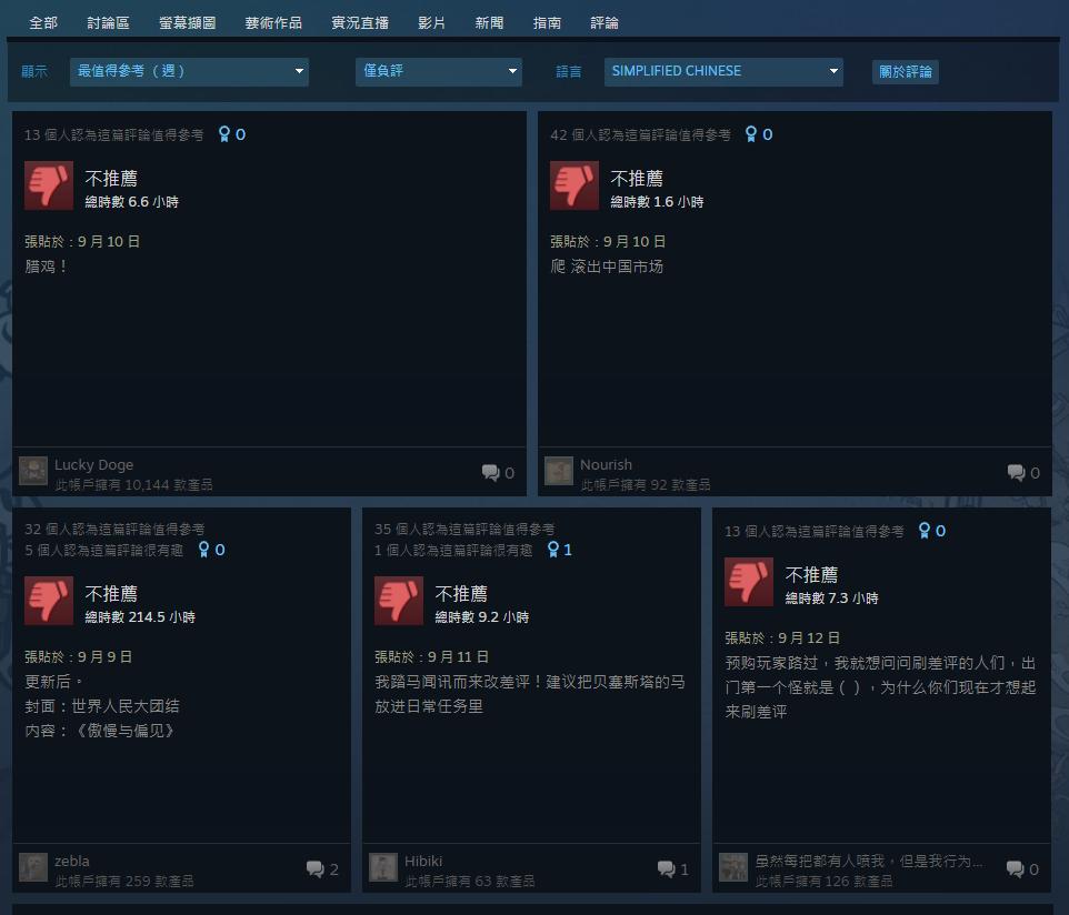 順帶一提,《 76 》未於中國當地過審,卻有著一班中國玩家留下負評。