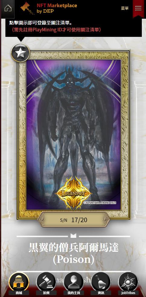 目前與天野喜孝合作推出了三種強力卡片。