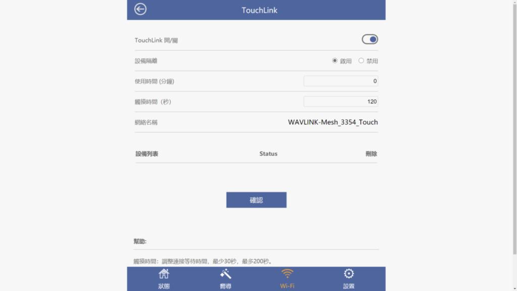 特設Touchlink功能,輕觸機面中央即可開 啟,用法類同WPS,可自定等待時間及使用時 間等。