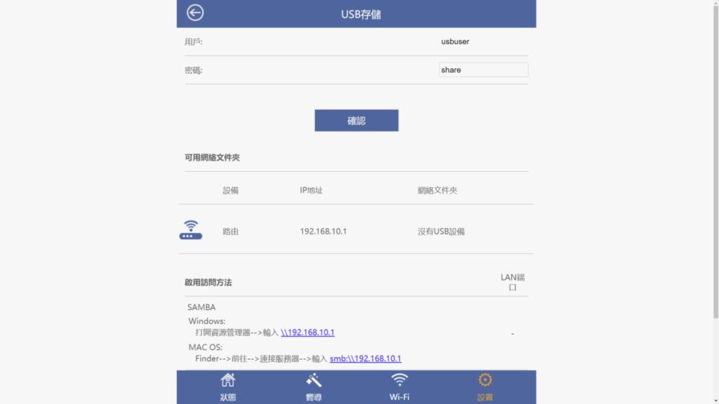 連接USB儲存裝置後,可透過SMB網絡分享 檔案。
