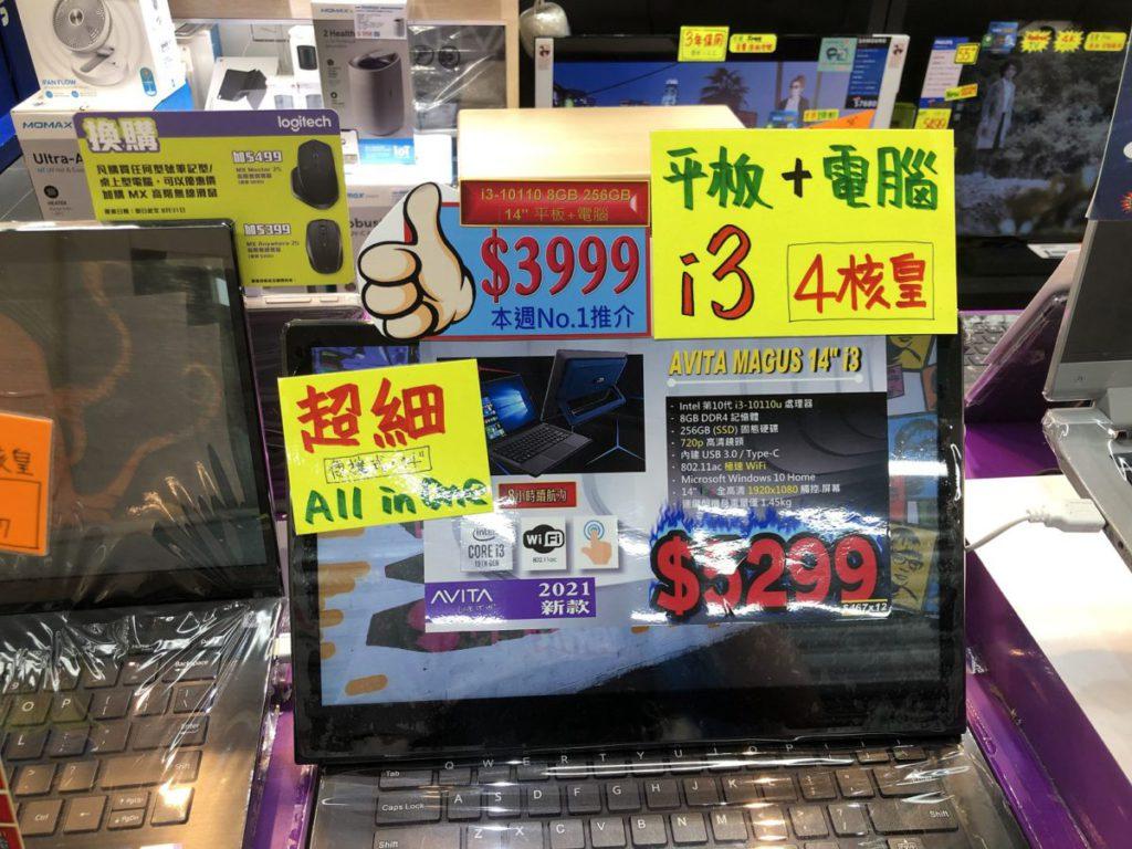 $3,999已經可以有平板功能,規格也用到i3算是不錯了。