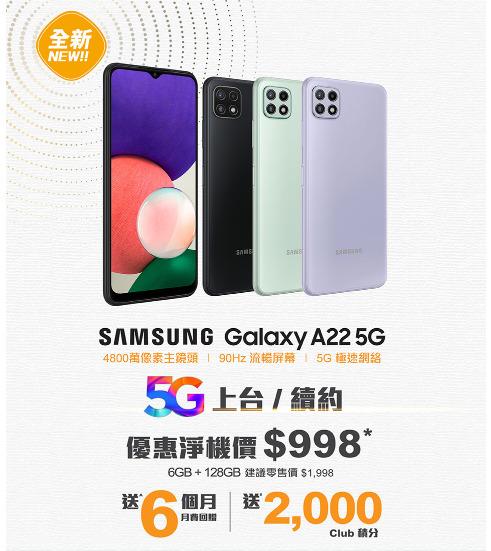 csl 上台續約轉5G 出 Galaxy A22 5G 只需 $998