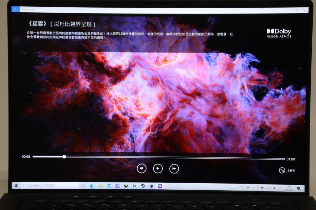 內置軟件《 Dolby Access 》可供玩家同時測試 Dolby Vision 與 Atmos 的效能。