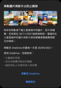 有用「三星雲端」嘅話,快啲趁呢幾日將資料轉移晒去Microsoft OneDrive度喇。