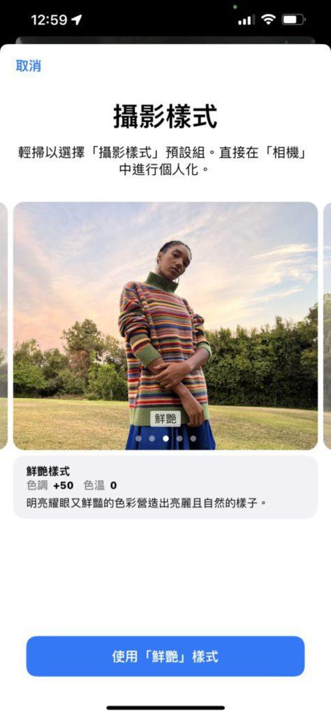 新加入攝影風格自訂,有 5 種風格讓用戶選擇。