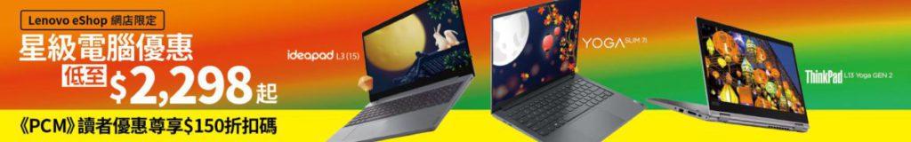 Lenovo 網店星級電腦巡禮