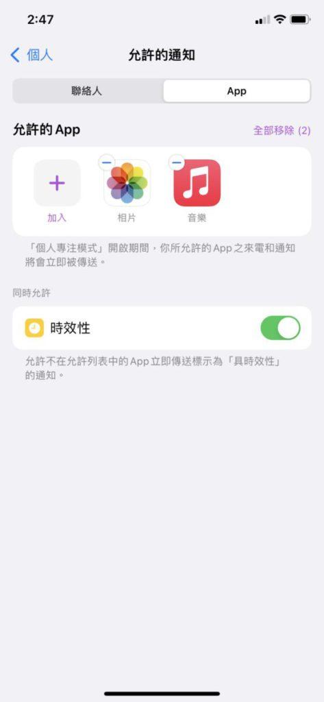 決定哪些 App 可以在那個專注模式中向用戶發出即時來電或通知。而對於不在清單中的程式,用戶也可以決定是否讓它們發出具時效性的通知。