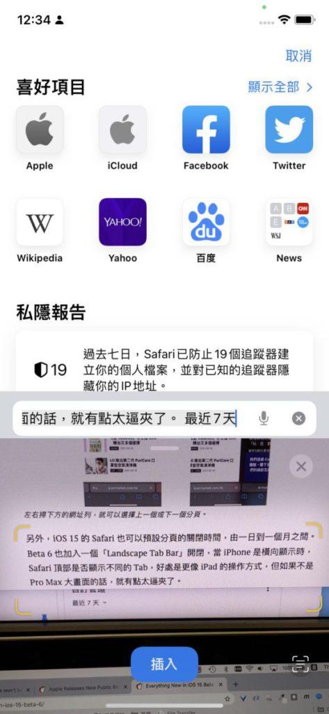 原況文字無處不在,例如可以在空白的 Safari 地址列裡叫出「掃描文字」功能打開相機,掃描眼鏡的文字來互聯網搜尋。