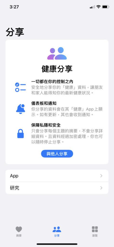 不少人並非與父母同住,但也會擔心老人家身體問題。 iOS 15 《健康》 App 就加入「分享」頁面,用戶可以向家人以至醫生分享健康數據,而家人又會在用戶健康趨勢出現變化時收到通知,與家人透過 Messages 聯絡,看看是否需要協助。