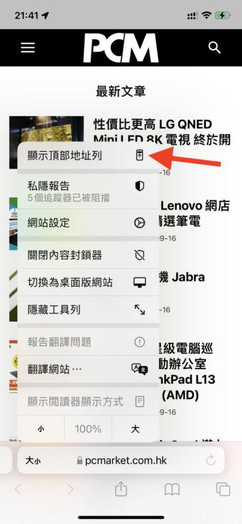 底部分頁列是 Safari 一大改革,用戶可以單手切換分頁。不過由於這操作太過新鮮,在 Beta 時期也有不滿的聲音,所以 iOS 15 提供快速切換方式,讓用戶隨時選擇底部分頁列或傳統的單一頁面。