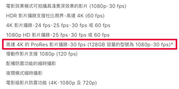 官網上說明如要拍攝 4K30fps 的 ProRes 影片,只可選擇256GB或以上的版本,128GB版本僅支援 1080p 30fps的 ProRes 影片