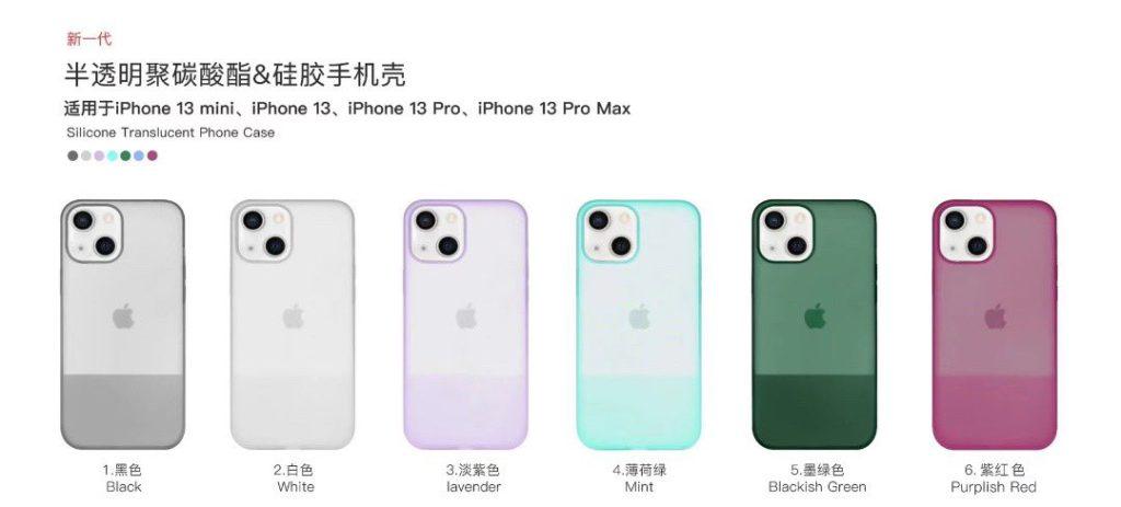 6 款新的半透明聚碳酸脂和矽膠手機保護殼。