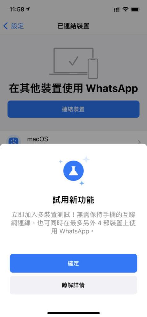 WhatsApp 今日向用戶推出多裝置測試,即使手機關掉,也能在已連結的裝置用網頁版或桌面版 WhatsApp 通信。