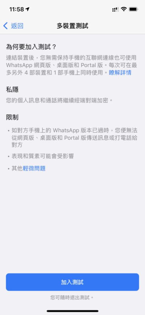 按下「加入測試」按鈕即可加入測試。用戶可以隨時退出測試。