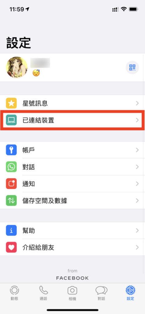 在 iOS 版選擇「設定>已連結裝置」⋯⋯