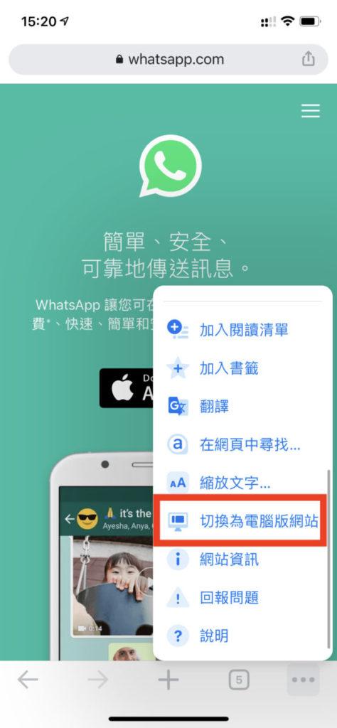 在手機 Chrome 登入 web.whatsapp.com 之後,點擊分頁右下角的「⋯」,在彈出選單中選擇「切換為電腦版網站」後即可登入另一部手機的 WhatsApp 。