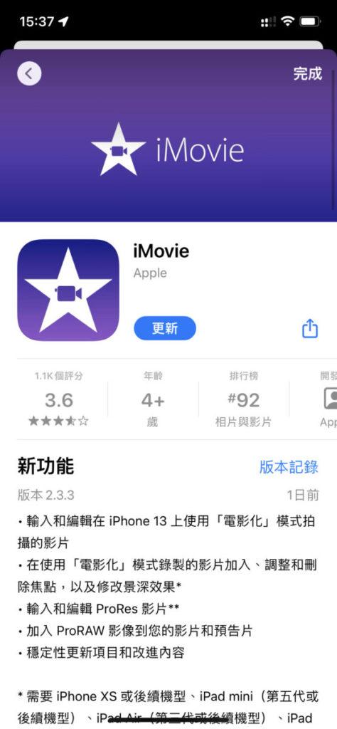 iMovie 更新加入對 ProRes 影片和電影效果模式影片的支援。
