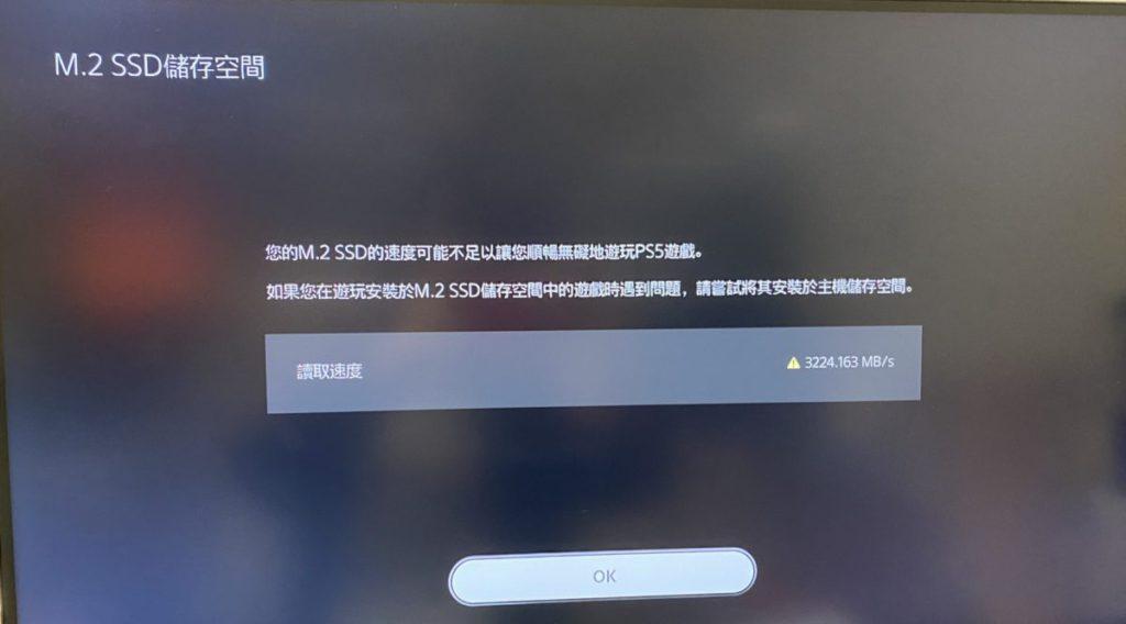 XPG GAMMIX S50 Lite 1TB 雖然未達最低讀取速度要求,但主機只顯示「可能不足以讓您順暢無礙地遊玩」字句⋯⋯