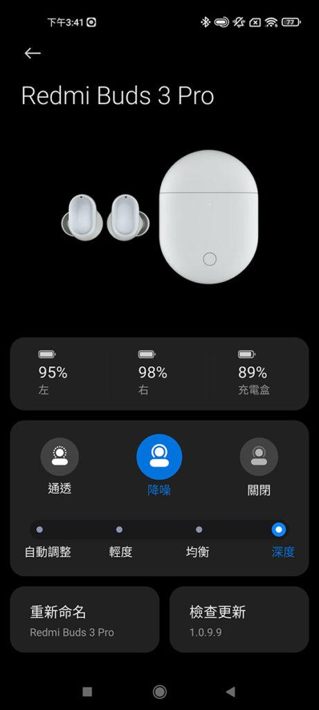 有三個降噪模式,亦可透過智能偵測環境噪音去自動轉換,但需配合小米手機才可用盡 ANC 功能。