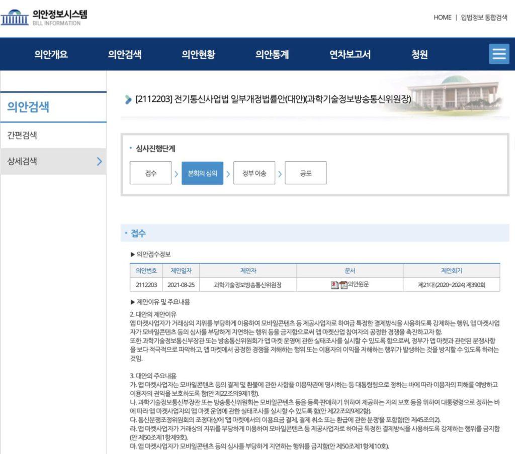 南韓國會通過電訊業務法修訂案,要應用商店營運商接受其他支付平台。