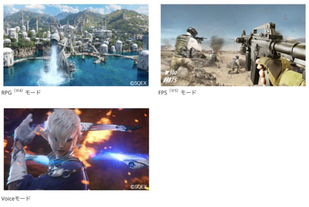 提供 RPG 、 FPS 和 VOICE 三種遊戲音響模式,都是由《 Final Fantasy XIV 》音響團隊監修。