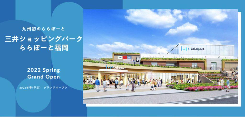 三井購物園 LaLaport 福岡是九州首個 LaLaport ,預計 2022 年春季開幕。