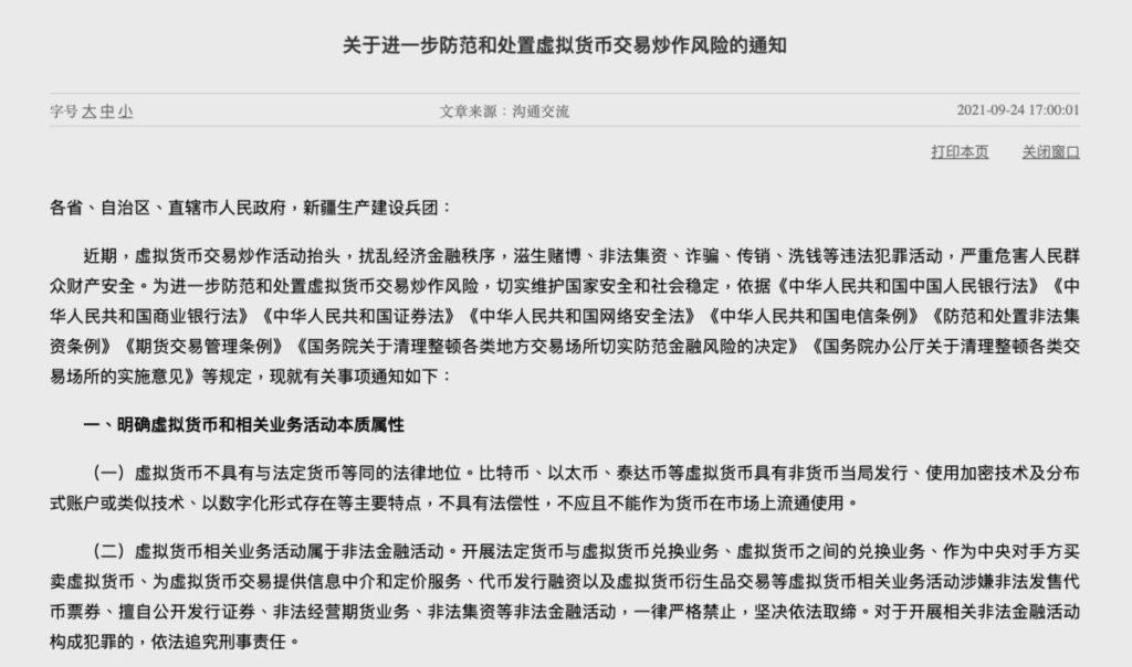 人民銀行下午發出一份《關於進一步防範和處置虛擬貨幣交易炒作風險的通知》,要建立長期機制打擊虛擬貨幣交易炒作。