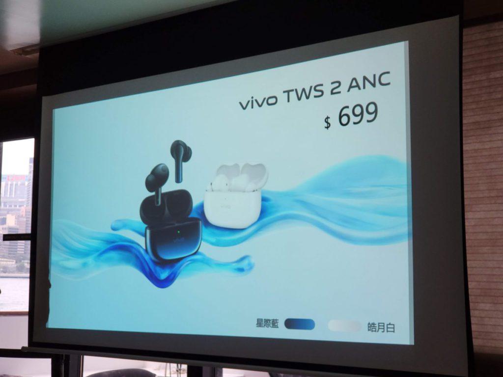 價值 $699 的 vivo TWS 2 ANC 真無線耳機是 vivo 首款 ANC 耳機,可帶來最高 40dB 深度降噪效果。