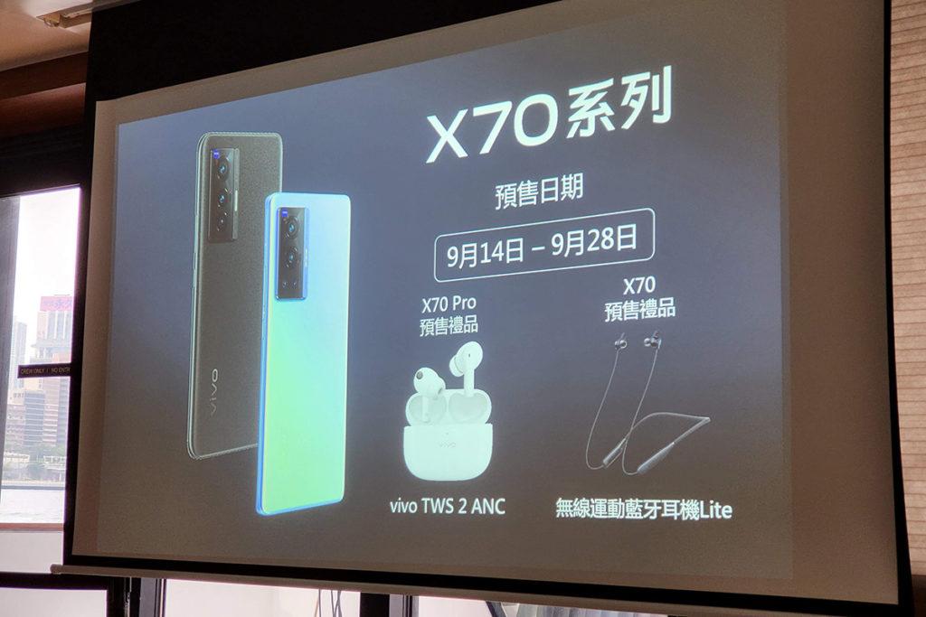預訂X70 的話可獲無線運動藍牙耳機 Lite 及vivo X70系列手提袋;預訂 X70 Pro 的話可獲價值 $699 的 vivo TWS 2 ANC 真無線耳機及vivo X70系列手提袋。