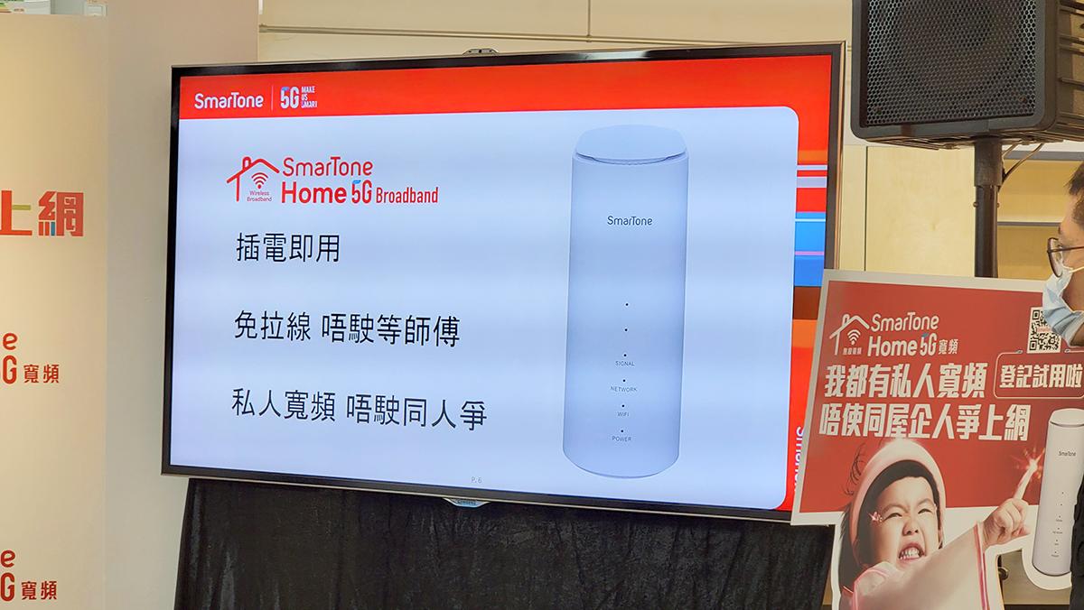 已推出一年的SmarTone Home 5G 寬頻服務,有著免拉線、免安裝、插電即用的好處。