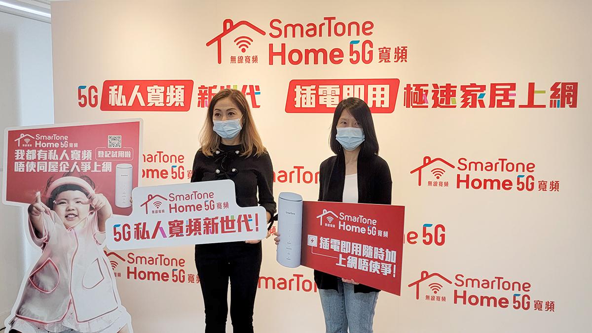 SmarTone 市務及銷售部主管 Josephine Lam 與固網服務及直銷市場總經理 Tracy Law,於發布會公布將會跟 foodpanda 合作速遞 Home 5G 寬頻服務到用戶家中。