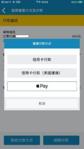 使用 Apple Pay 之後,就可以免卻輸入信用卡資料的麻煩。