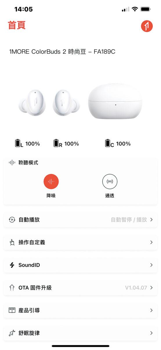 透過《1More Music》app 可選擇「降噪」或「通透」模式,以及自定義耳機的手勢操作。