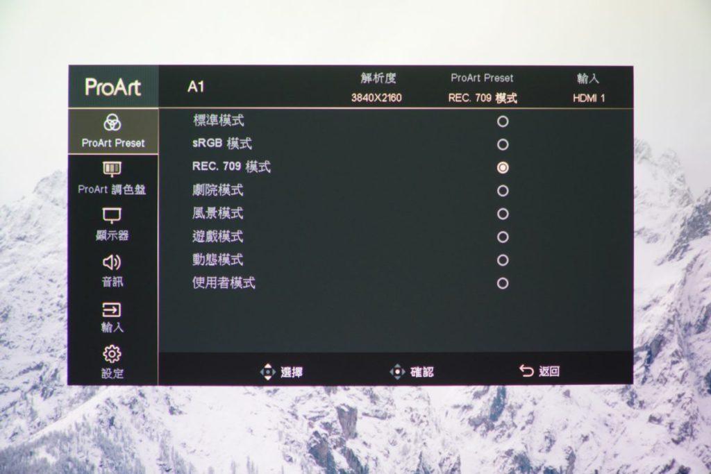 ProArt A1內置有較多的畫質模式預設,包括播放相集用的sRGB和REC.709,常用的劇院和遊戲模式都有。