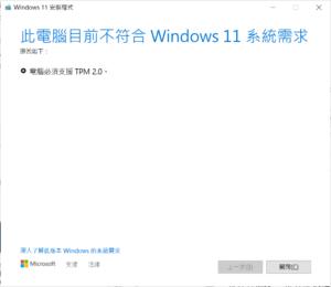 即使手上有 Windows 11 ISO 檔,在不符合規格要求的電腦上執行會拒絕安裝。