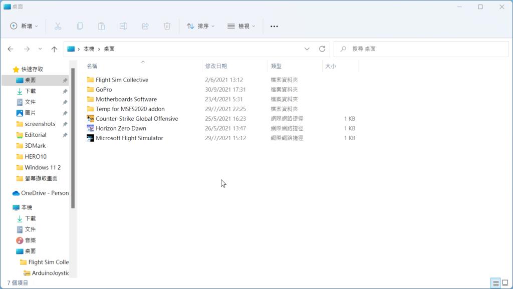 對於顯示大量檔案來說,縮窄行距會很有用。