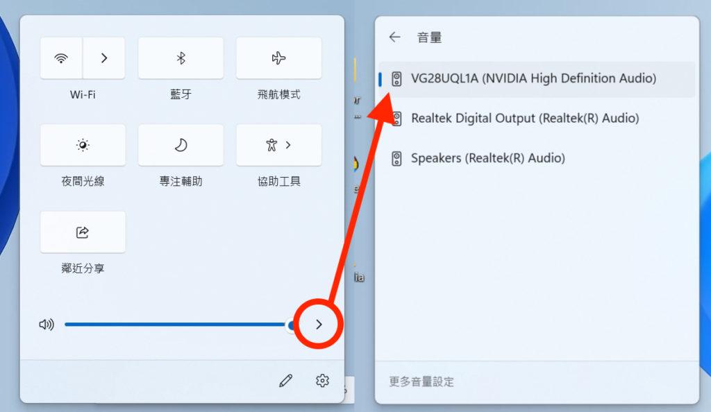 至於選擇聲音從哪個裝置播放的選項,就由過去放在音量上方的下拉式選單,變成放在音量條右邊的箭頭。
