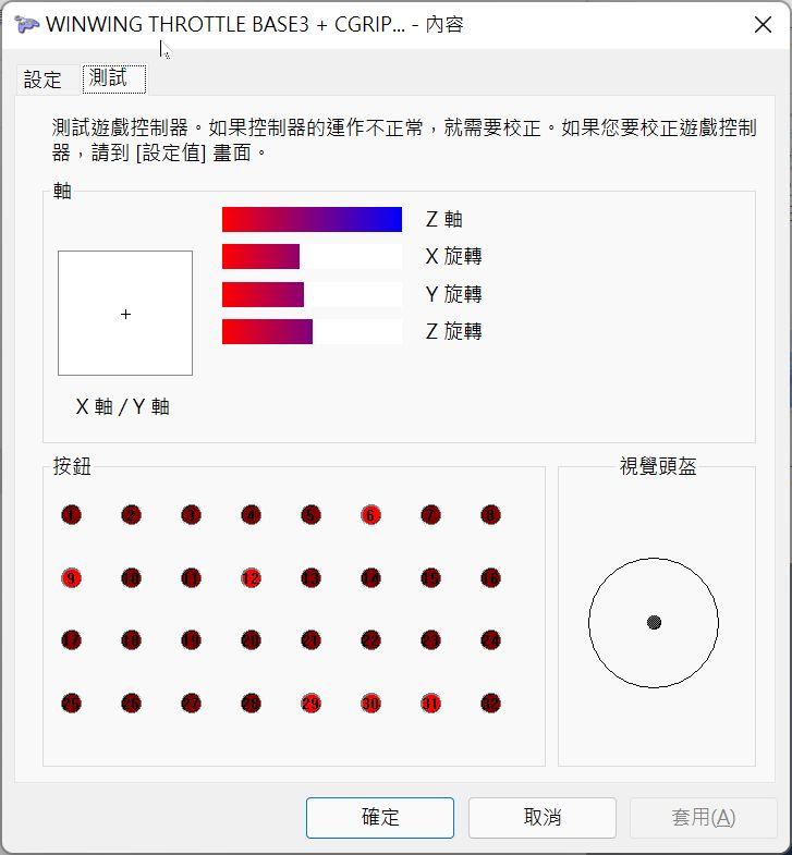 在「遊戲控制器設定」打開總距桿的「內容」,就可以測試各軸和按鈕是否正常。