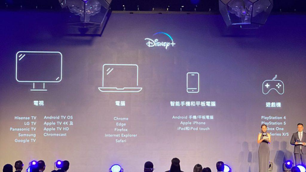 手機、電視和遊戲機是直接使用 Disney+ 程式來觀看,而電腦就使用瀏覽器。
