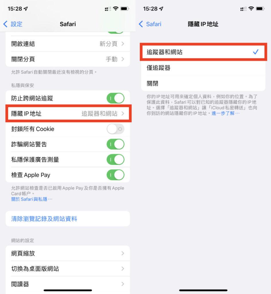 訂閱「 iCloud+ 」後在「設定> Safari 」裡將「隱藏 IP 地址」從「僅追蹤器」改為「追蹤器和網站」,就可以對網站也隱藏 IP 地址。